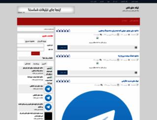tike-khas.rozblog.com screenshot