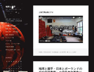 tikyutoakusyu.com screenshot