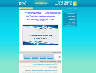 tilda.edu-negev.gov.il screenshot