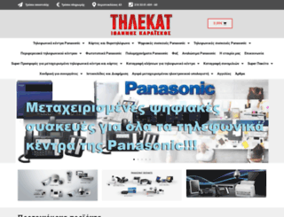 tilekat.gr screenshot