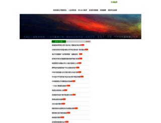 tima.org.tw screenshot