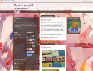 time-to-scrap.blogspot.com screenshot