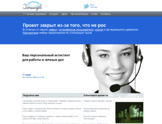 timeangel.ru screenshot