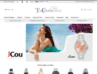 timecenteroutlet.com screenshot