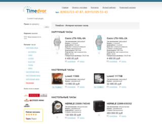 timedvor.ru screenshot
