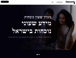 timeneto.co.il screenshot