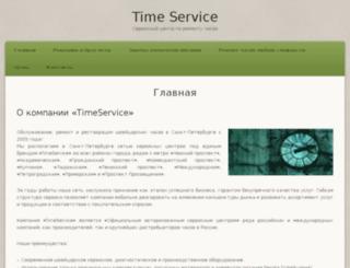 timeservice-spb.ru screenshot