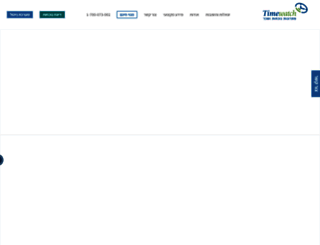 timewatch.co.il screenshot