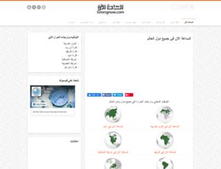 timingnow.com screenshot