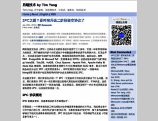 timyang.net screenshot