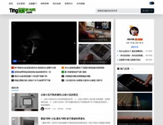 ting56.com screenshot