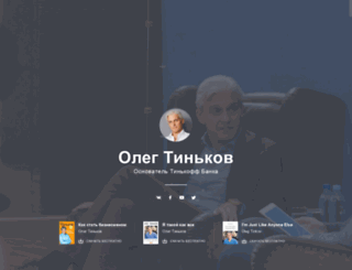 tinkov.com screenshot