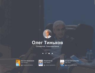 tinkov.com screenshot