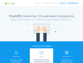 tinyvds.ru screenshot