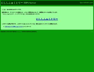 tips.nishishi.com screenshot