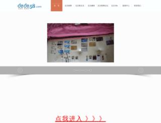 tiqu.shandiankami.com screenshot