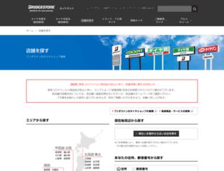 tireshop.bridgestone.co.jp screenshot