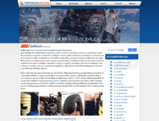 tiretruckintertrade.com screenshot