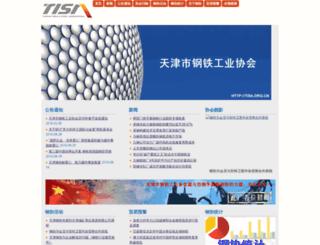 tisa.org.cn screenshot