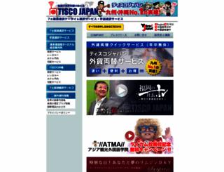 tiscojapan.com screenshot