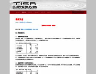tisr.com.tw screenshot