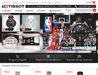 tissot-minsk.by screenshot