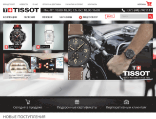 tissot.by screenshot