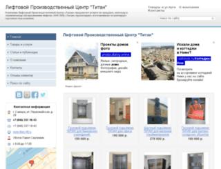 titan-lift.ds63.ru screenshot