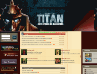 titanonline.in.th screenshot