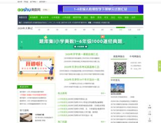 tj.aoshu.com screenshot