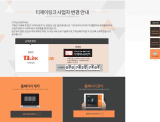 tjlink.co.kr screenshot