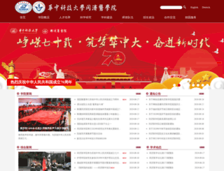 tjmu.edu.cn screenshot