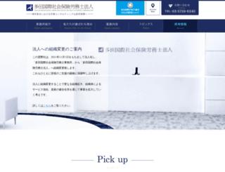 tk-sr.jp screenshot