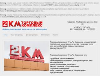 tk2km.ru screenshot