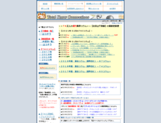 tkc-g.jp screenshot