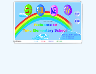 tkps.ylc.edu.tw screenshot
