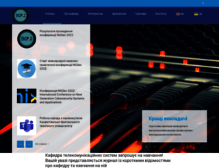 tks.nau.edu.ua screenshot