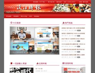 tkutimes.tku.edu.tw screenshot