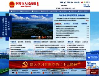 tl.gov.cn screenshot