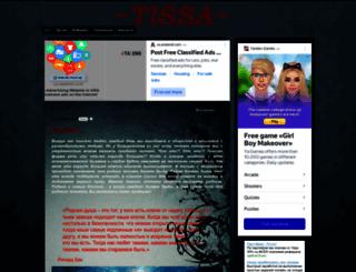 tlssa.mypage.ru screenshot