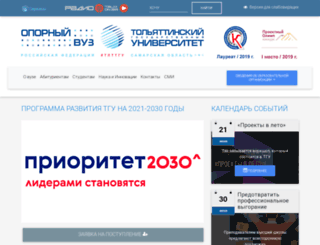 tltsu.ru screenshot
