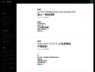 tm2level.tmlevelx101x.tw screenshot