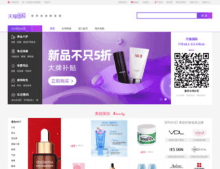 tmall.hk screenshot