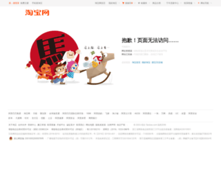 tmall.tbsandbox.com screenshot