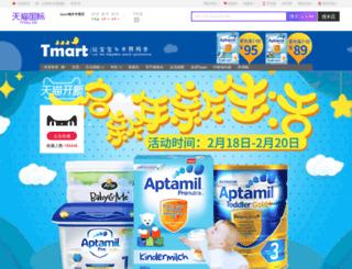 tmart.tmall.hk screenshot