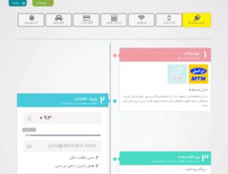tmatel.ir screenshot