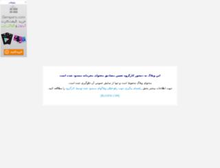 tmi.blogfa.com screenshot