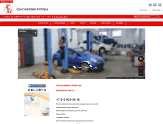 tmmotors.ru screenshot