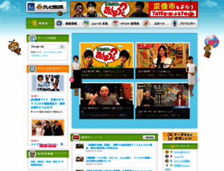 tnc.co.jp screenshot