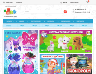 tngtoys.ru screenshot